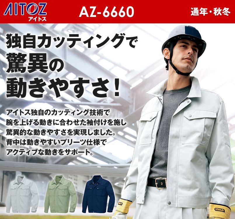 アイトス AZ6660 帯電防止長袖ブルゾン