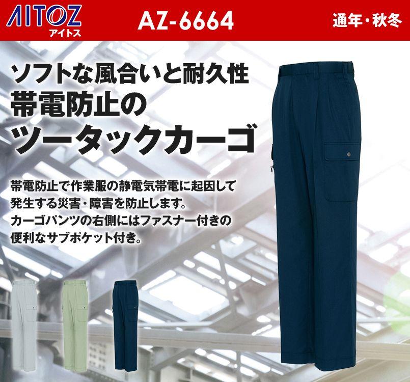 アイトス AZ6664 帯電防止ツイル ツータックカーゴパンツ(男女兼用)