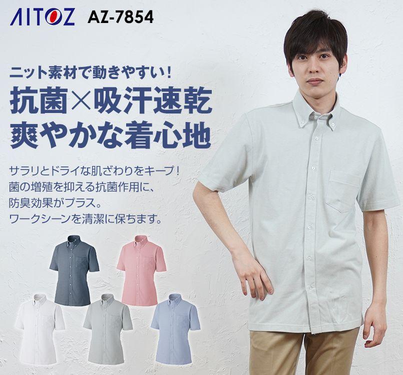 AZ7854 アイトス 半袖ニットボタンダウンシャツ