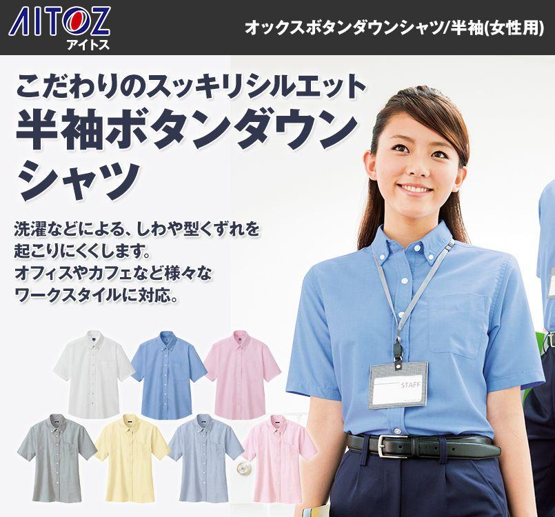 AZ7873 アイトス オックスボタンダウン半袖シャツ(女性用)