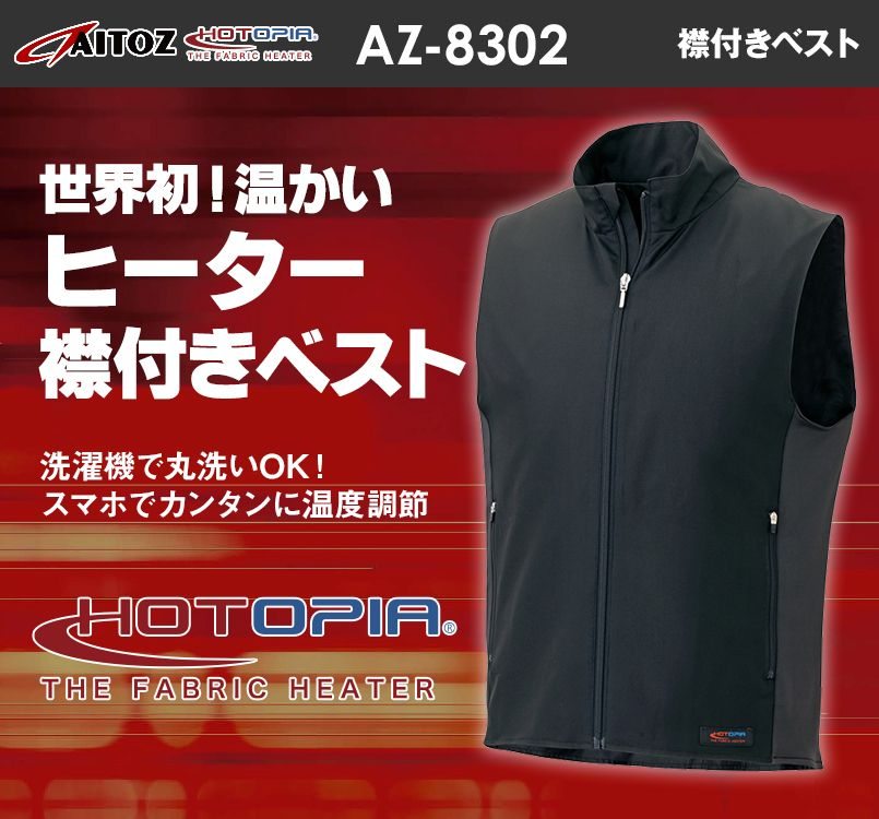 AZ8302 アイトス/HOTOPIA(ホットピア) 襟付きベスト