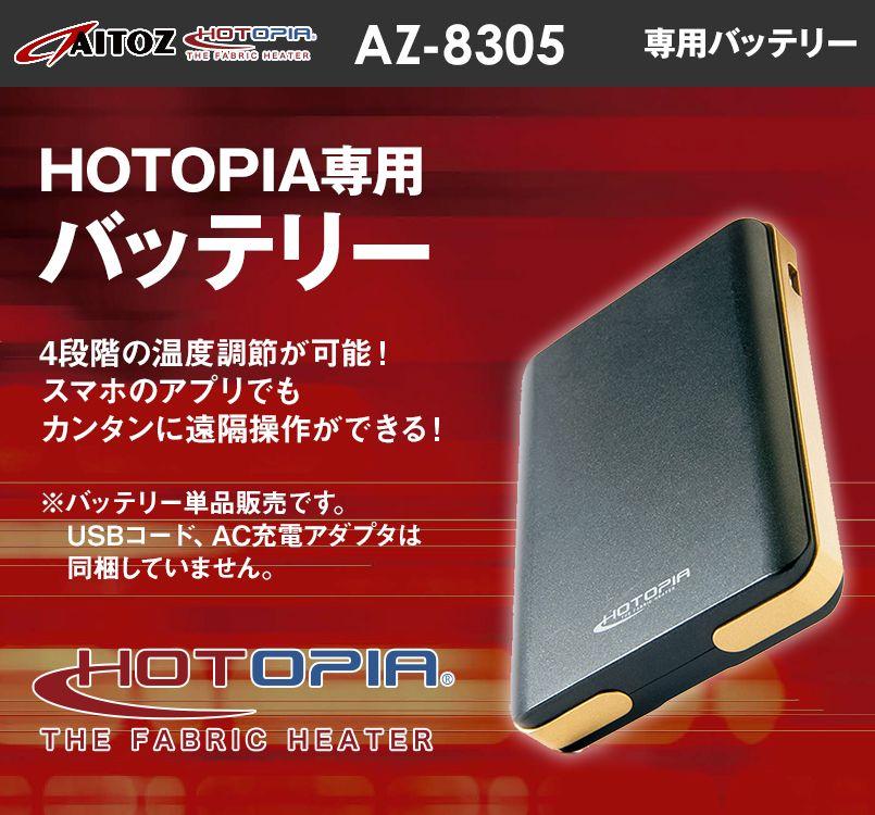 AZ8305 アイトス/HOTOPIA 専用バッテリー