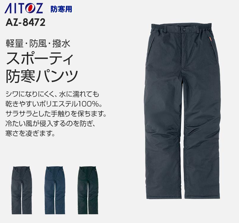 アイトス AZ8472 タルテックス 業務用 防風防寒ズボン(パンツ)