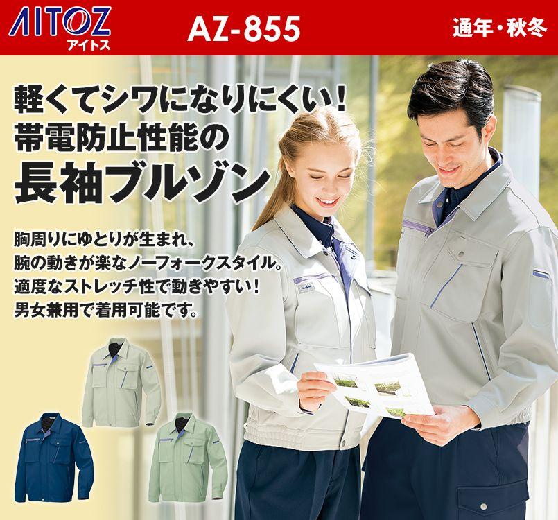 アイトス AZ855 イエっち!おすすめ!! 帯電防止長袖ブルゾン