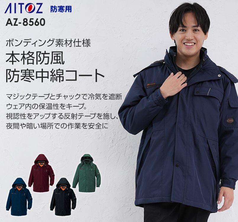 アイトス AZ8560 アジト 防風防寒コート[フード付き・取り外し可能]