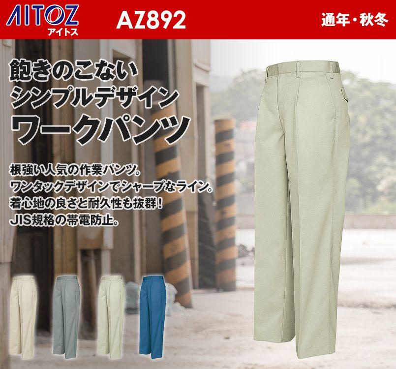アイトス AZ892 帯電防止ベストT/Cツイルワークパンツ(1タック) 秋冬・通年