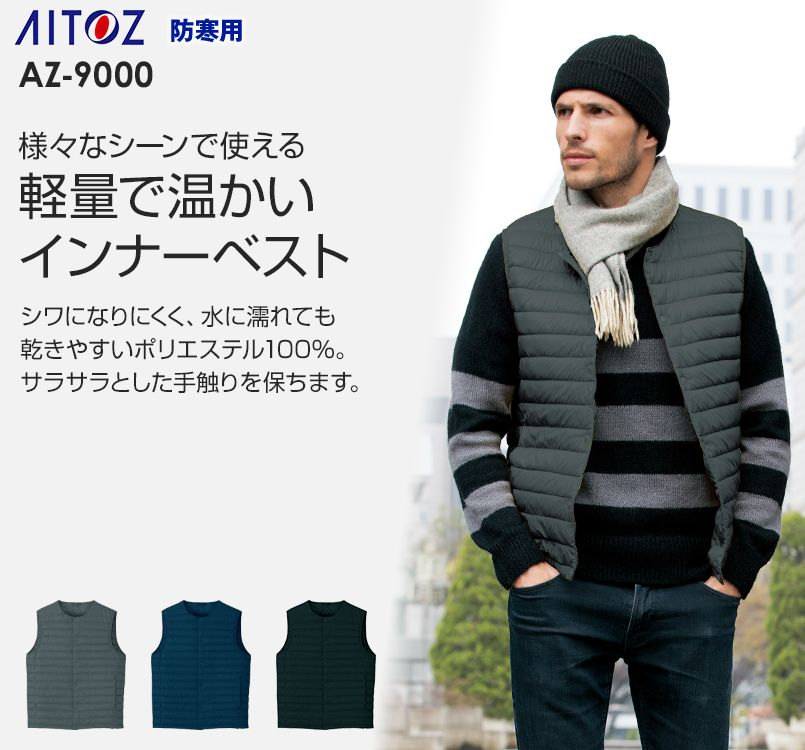 AZ9000 アイトス インナーベスト