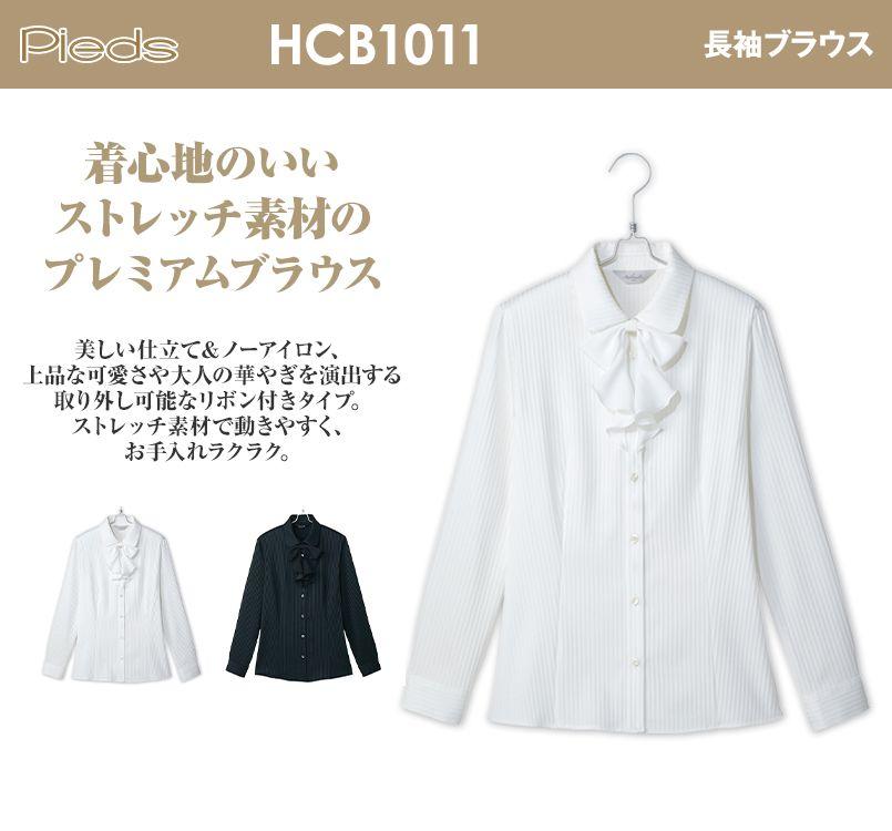 HCB1011 pieds 長袖ブラウス