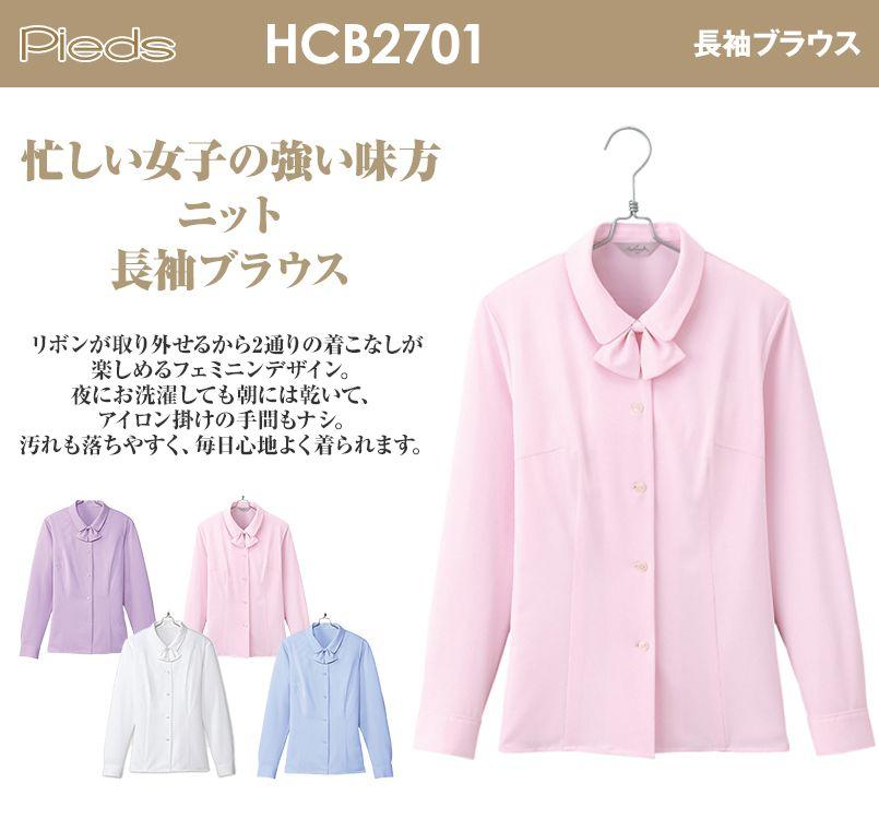HCB2701 pieds 長袖ブラウス
