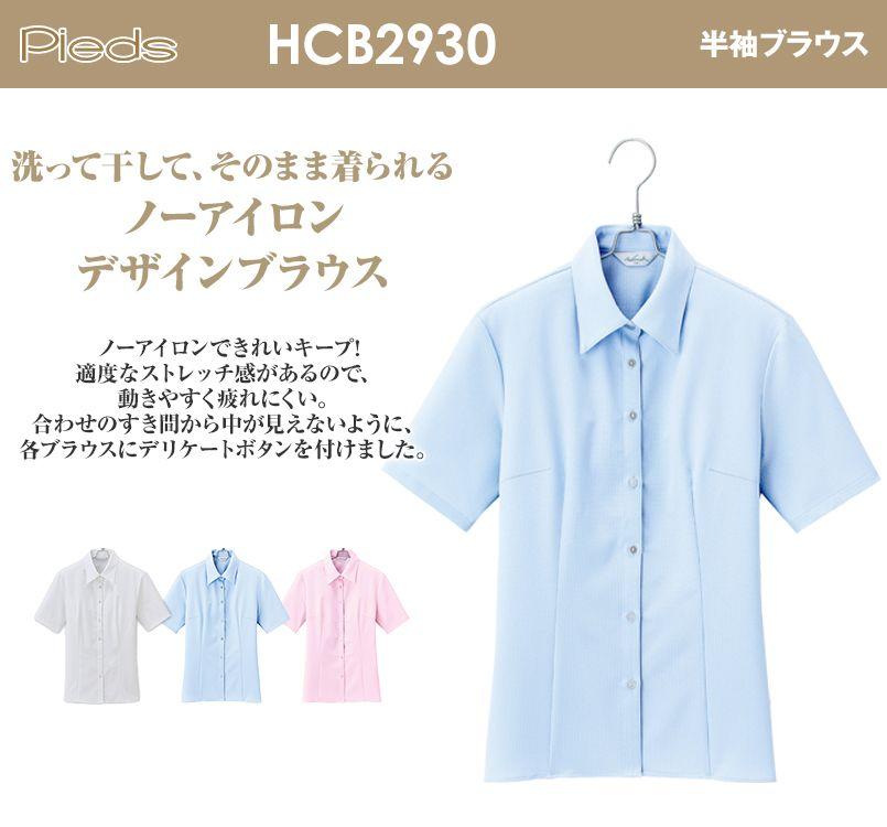 HCB2930 pieds 半袖ブラウス
