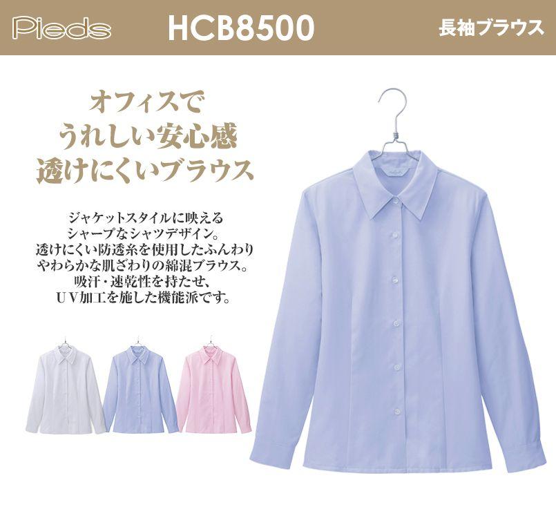 HCB8500 pieds 長袖ブラウス