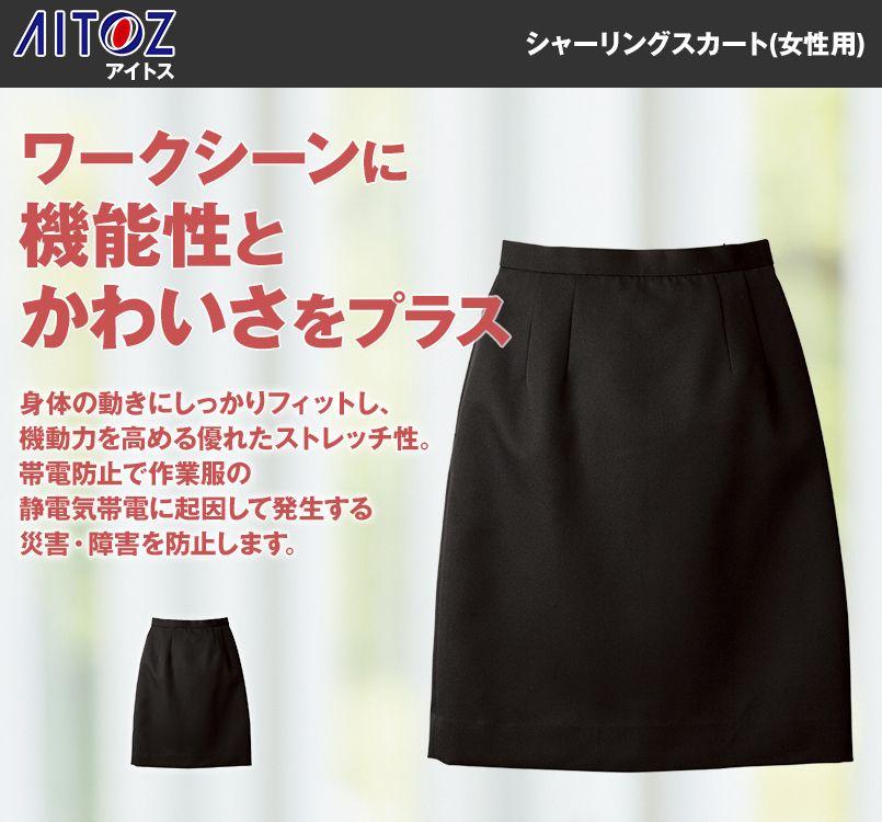 HS2605 アイトス シャーリングスカート(女性用)
