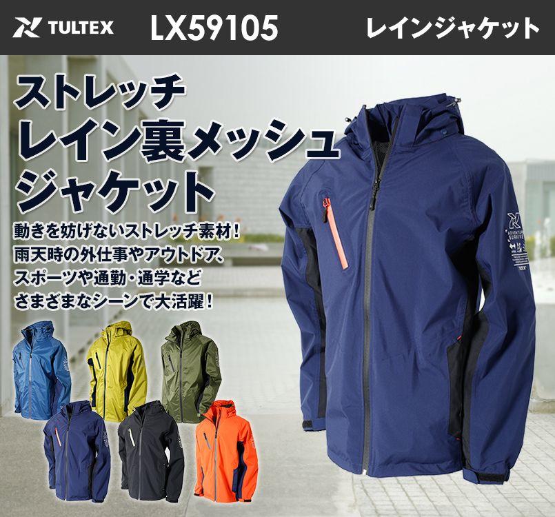 LX59105 タルテックス ストレッチレイン裏メッシュジャケット