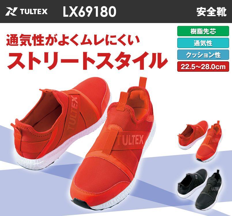 LX69180 アイトス/タルテックス セーフティシューズ