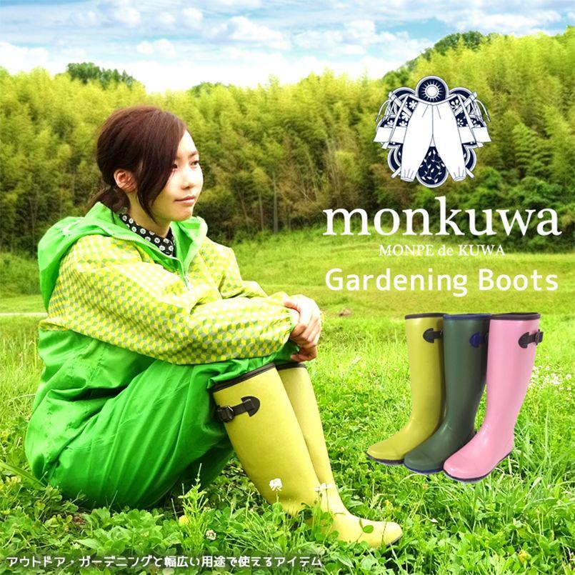 MK36140 monkuwa(モンクワ) ロングブーツ ゴム(女性用)