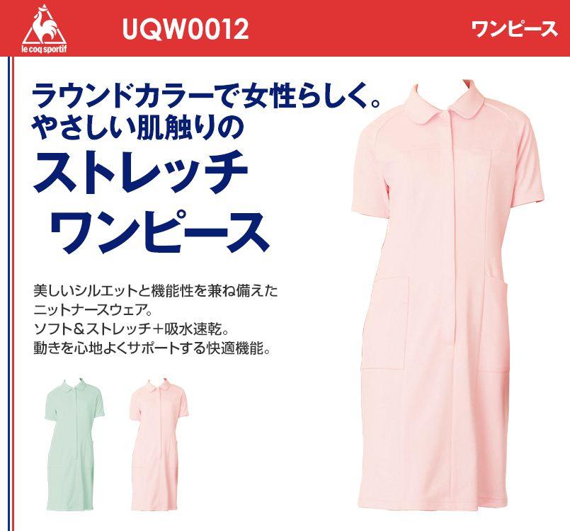 UQW0012 ルコック ストレッチワンピース(女性用)