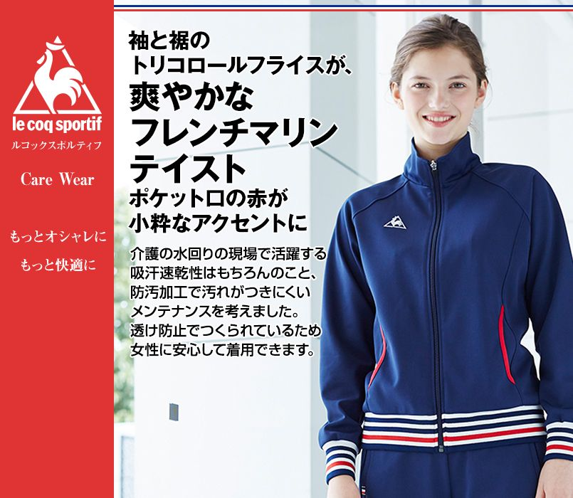 UZL1023 ルコック ジャージ ジャケット(男女兼用)