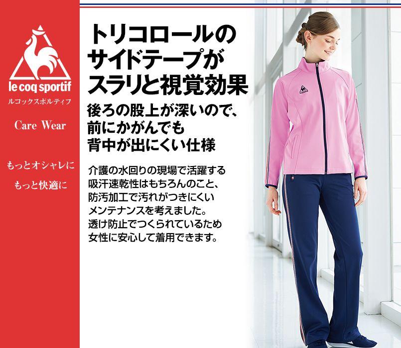 UZL2012 ルコック ジャージ ブーツカットパンツ (女性用)スポーティなサイドライン