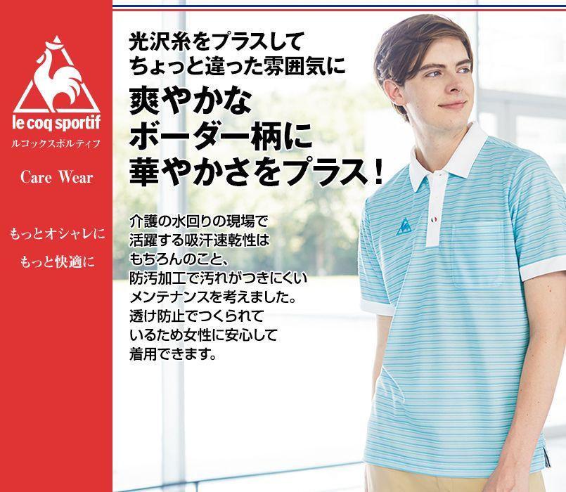 UZL8023 ルコック ボーダーニットポロシャツ(男女兼用)