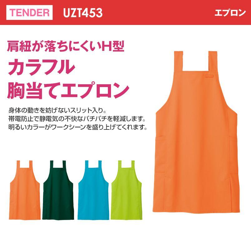 UZT453 テンダー エプロン 制電 ポリ100% 抗菌防臭