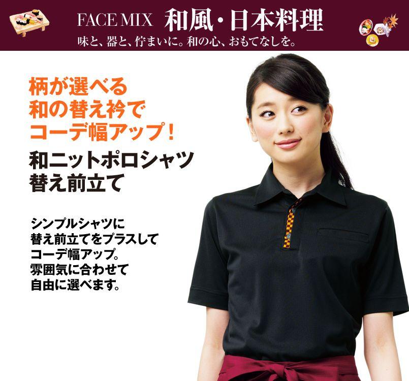 FA9319 FACEMIX 和ニットポロシャツ替え前立て