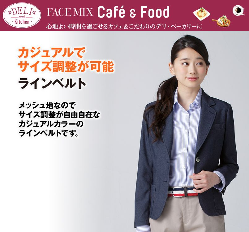 FA9700 FACEMIX ラインベルト(男女兼用)