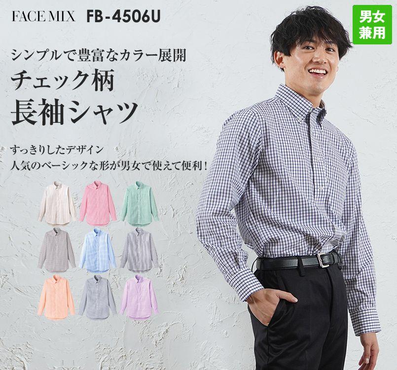 FB4506U FACEMIX 長袖グラフチェックシャツ(男女兼用)ボタンダウン