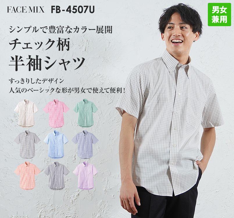 FB4507U FACEMIX 半袖グラフチェックシャツ(男女兼用)ボタンダウン