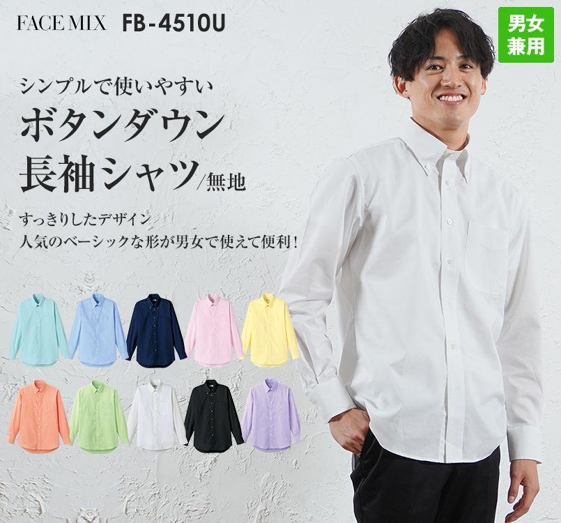 FB4510U FACEMIX 長袖オックスシャツ(男女兼用)無地ボタンダウン