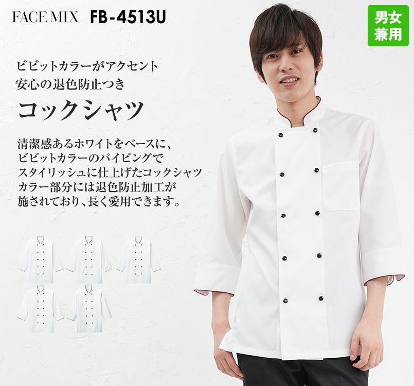 FB4513U FACEMIX 七分袖コックシャツ(男女兼用)