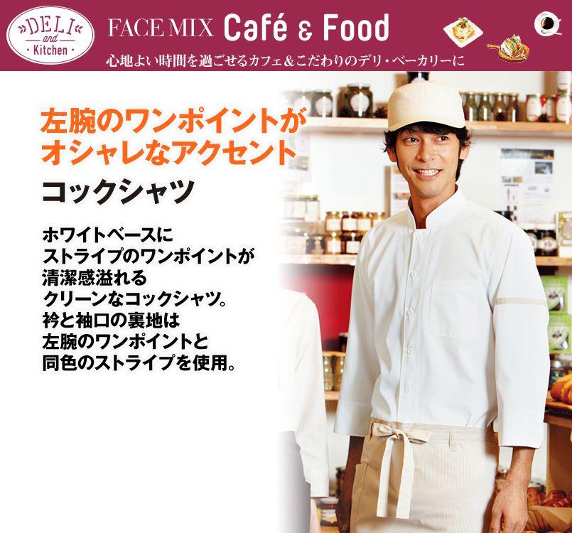 FB4515U FACEMIX 七分袖コックシャツ(男女兼用)
