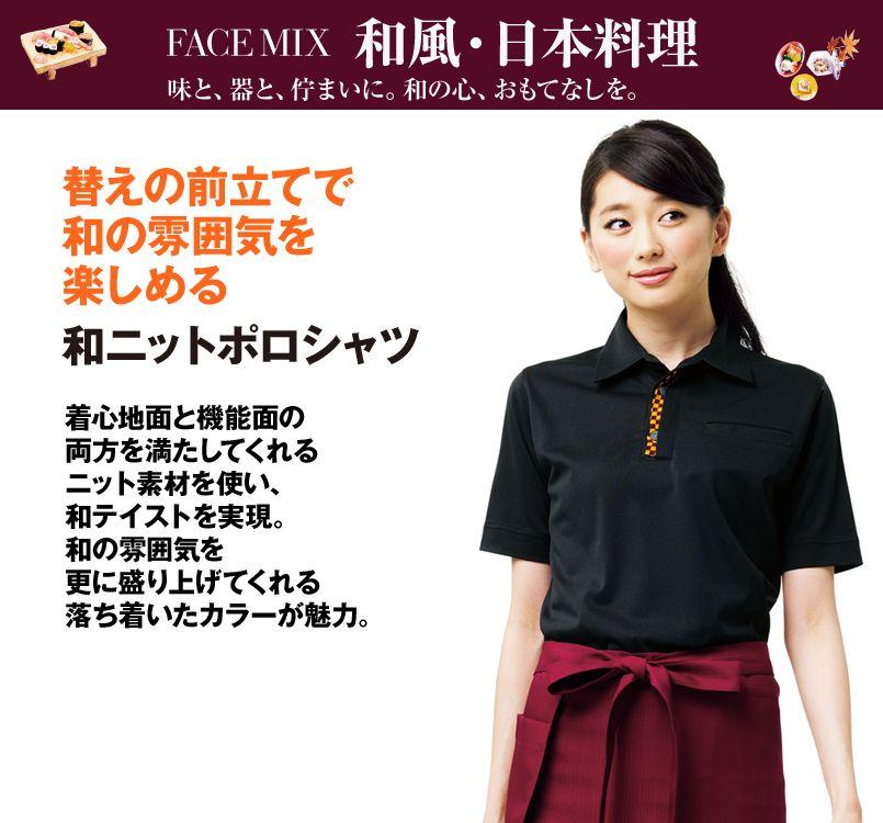 FB4532U FACEMIX 和ニットポロシャツ(男女兼用)