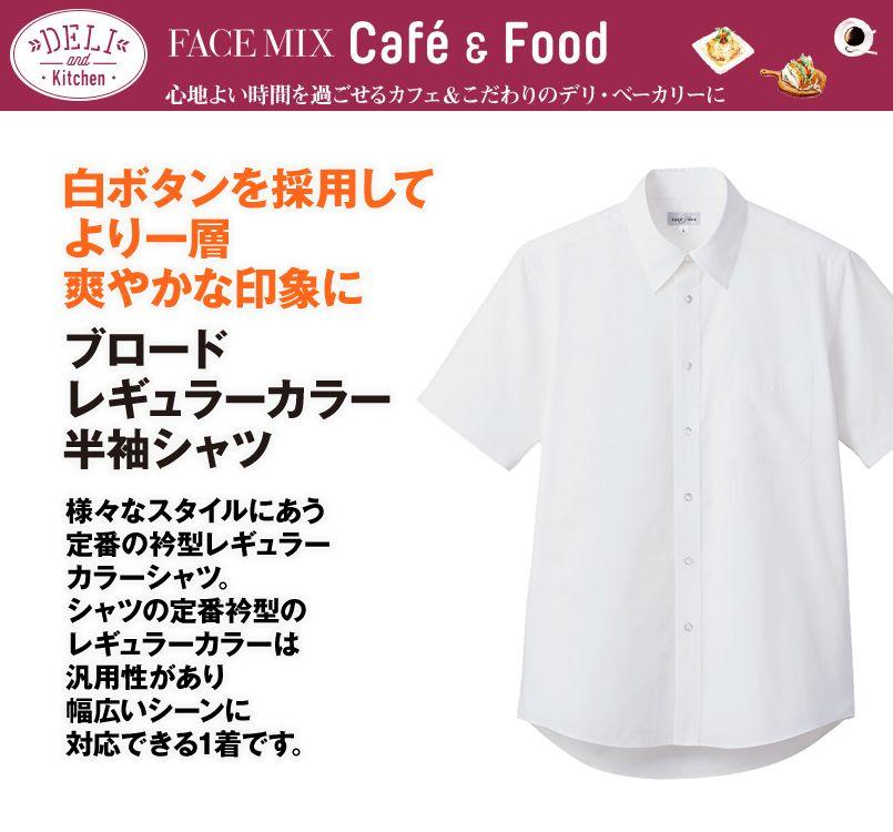 FB4535U FACEMIX 半袖レギュラーカラーシャツ(男女兼用)