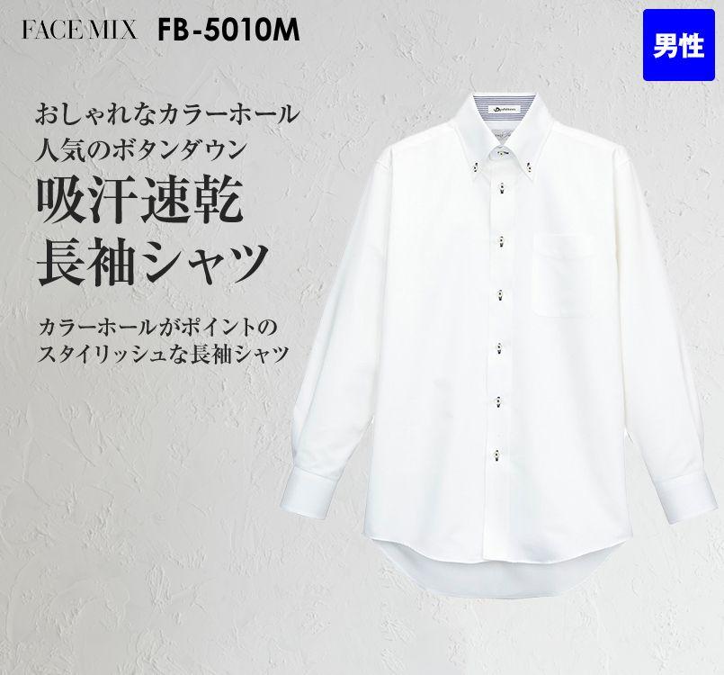 FB5010M FACEMIX 長袖吸汗速乾シャツ(男性用)ボタンダウン