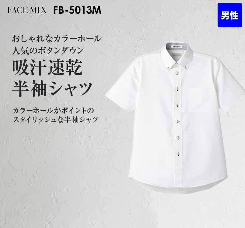 FB5013M FACEMIX 半袖吸汗速乾シャツ(男性用)ボタンダウン
