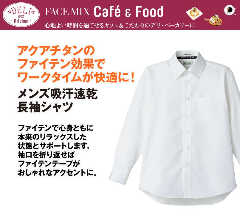 FB5014M FACEMIX 長袖吸汗速乾シャツ(男性用)ボタンダウン