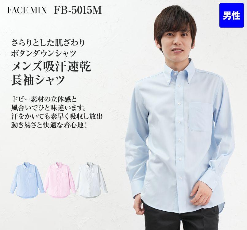 FB5015M FACEMIX 長袖吸汗速乾シャツ(男性用)ボタンダウン