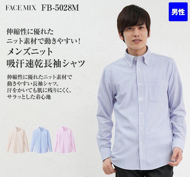 FB5028M FACEMIX 長袖吸汗速乾ニットシャツ(男性用)
