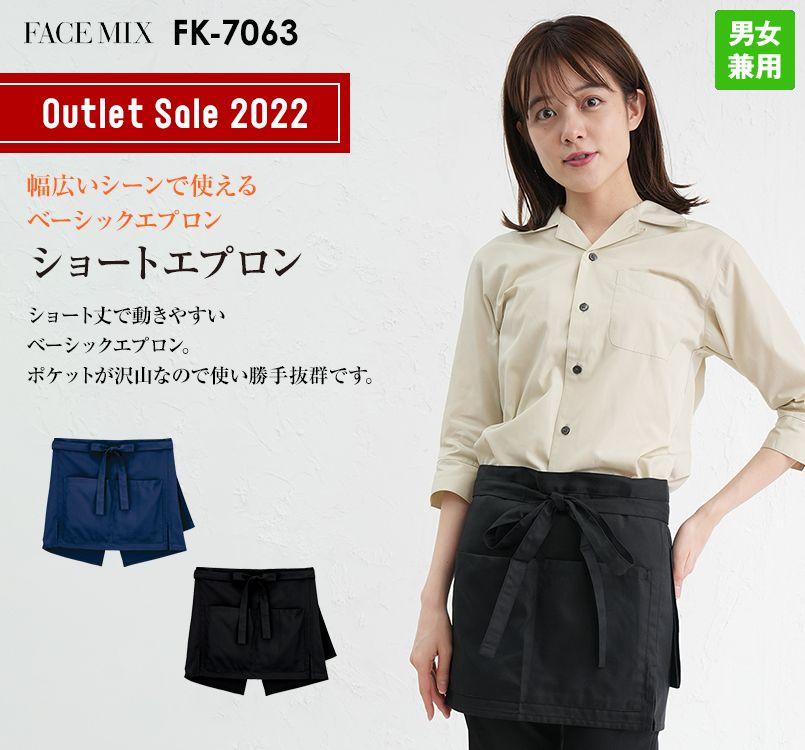 FK7063 FACEMIX ショートエプロン(男女兼用)