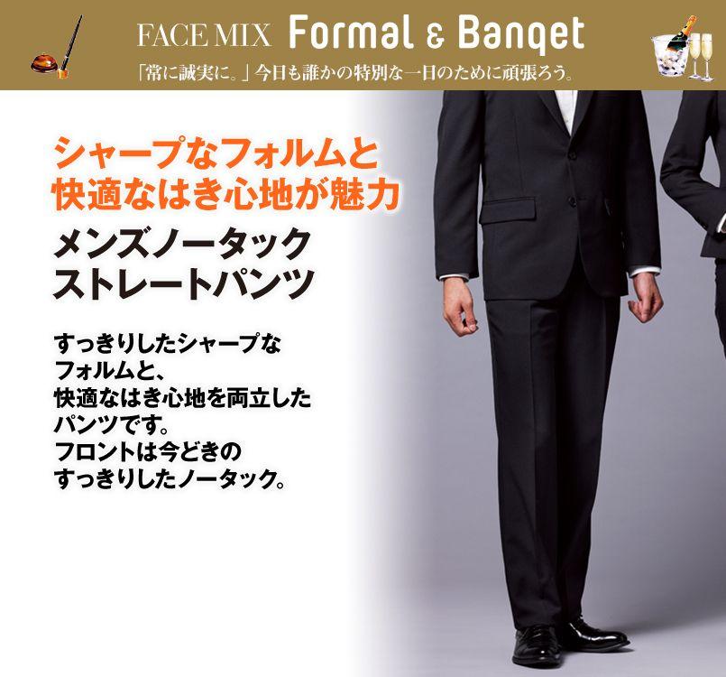 FP6000M FACEMIX/PAMIO(パミオ) ノータックストレートパンツ(男性用) 無地