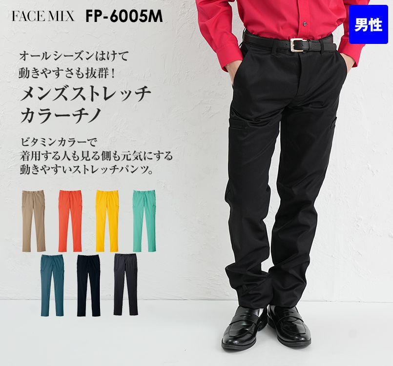 FP6005M FACEMIX ストレッチカラーチノパン(男性用)