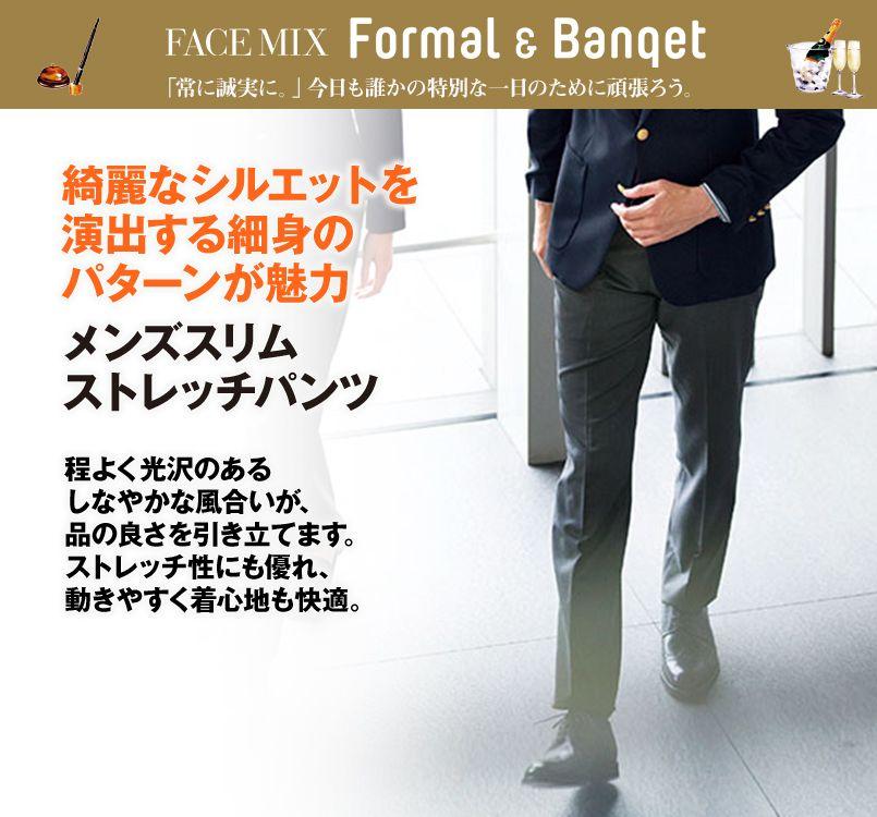 FP6013M FACEMIX ストレッチパンツ(男性用)スリム/無地