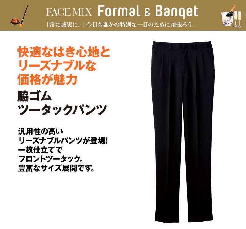 FP6705U FACEMIX 脇ゴムツータックパンツ(男女兼用)