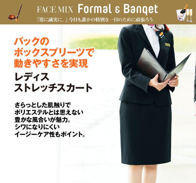 2004L FACEMIX/ALBA(アルバ) ストレッチスカート(女性用) 無地