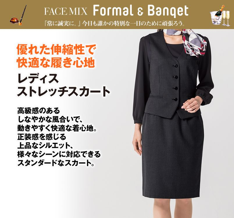 2005L FACEMIX/GRAND(グラン) ストレッチスカート(女性用) ストライプ