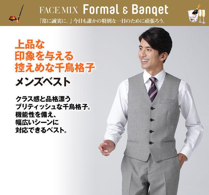 FV1010M FACEMIX/GRAND(グラン) 千鳥格子 ベスト(男性用)