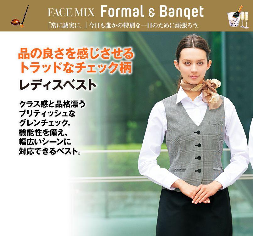 FV1309L FACEMIX/GRAND(グラン) グレンチェック ベスト(女性用)