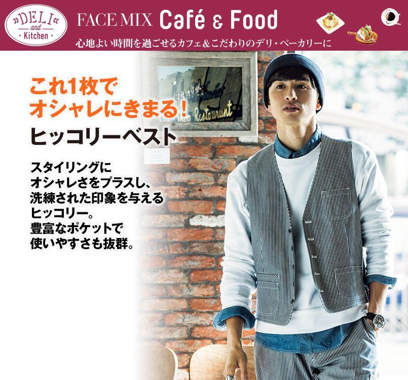 FV1701U FACEMIX ヒッコリーベスト(男女兼用)