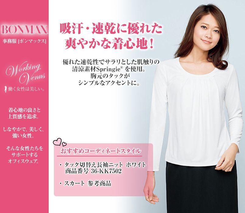 BONMAX KK7502 [通年]アミーザ 胸元タック切替え長袖ニット