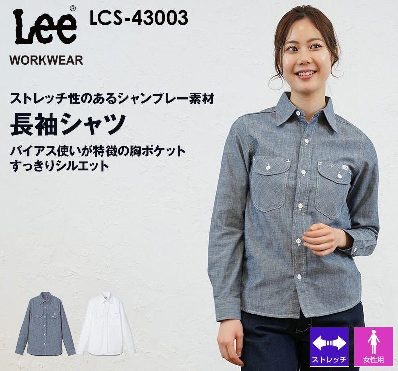 LCS43003 Lee シャンブレー長袖シャツ(女性用)